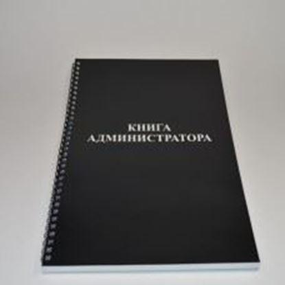Изображение Книга администратора
